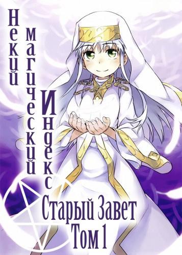 Камати Кадзума - Некий магический Индекс. Старый Завет. Том 1