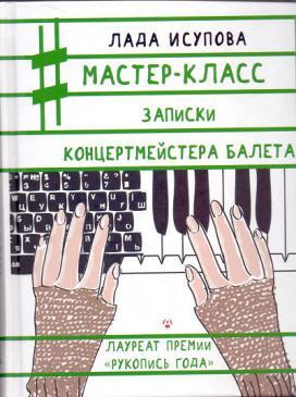 Исупова Лада - Мастер-класс