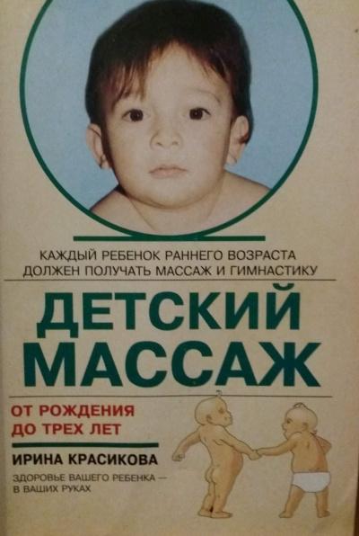 Красикова Ирина - Детский массаж. Массаж и гимнастика для детей от рождения до трех лет