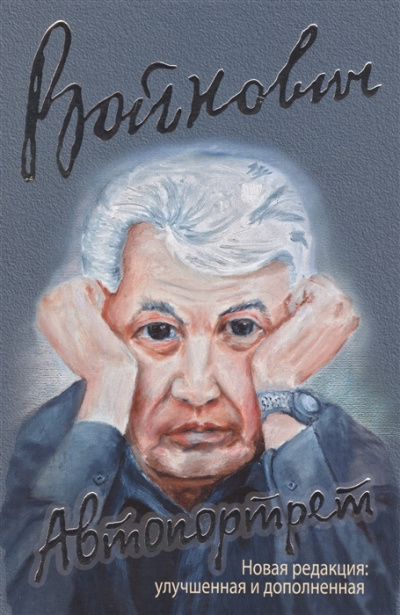Войнович Владимир - Автопортрет. Роман моей жизни