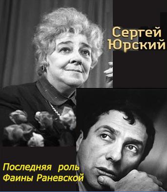 Юрский Сергей - Последняя роль Фаины Раневской