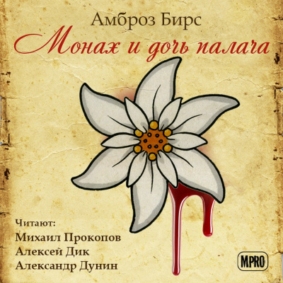 Бирс Амброз - Монах и дочь палача