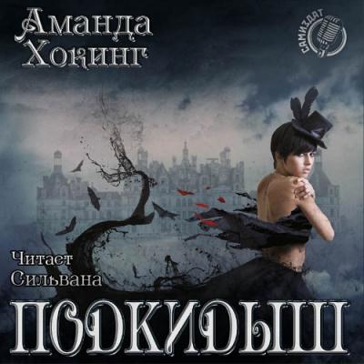 Хокинг Аманда - Подкидыш