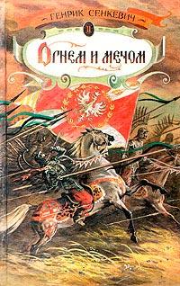 Огнем и мечом. Часть 2 - Генрик Сенкевич