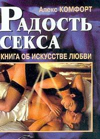 Радость секса. Книга об искусстве любви - Алекс Комфорт