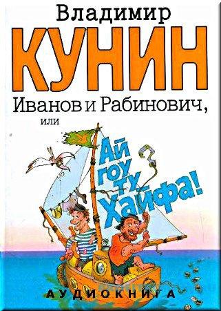 Кунин Владимир - Иванов и Рабинович, или Ай гоу ту Хайфа!