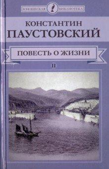 Паустовский Константин - Далекие годы