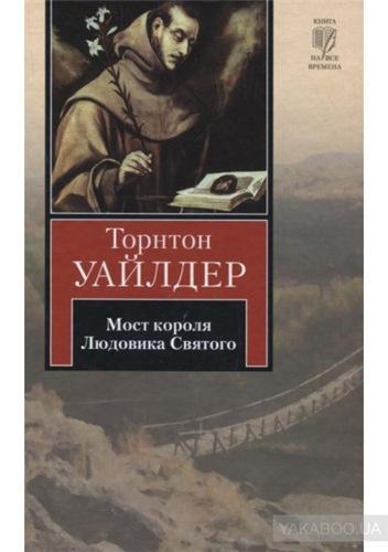 Уайлдер Торнтон - Мост короля Людовика Святого