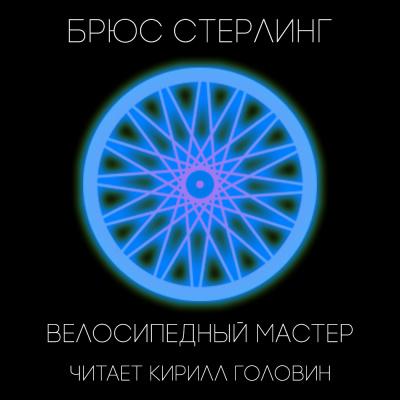 Стерлинг Брюс - Велосипедный мастер