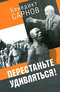 Сарнов Бенедикт - Перестаньте удивляться