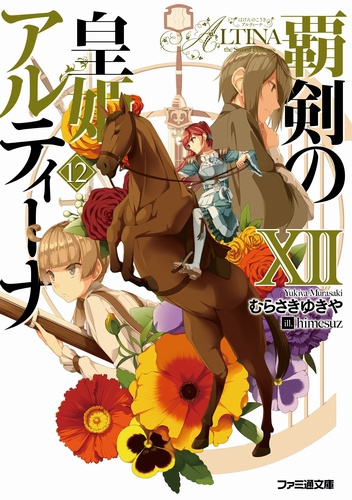 Мурасаки Юкия - Алтина - Принцесса меча 12