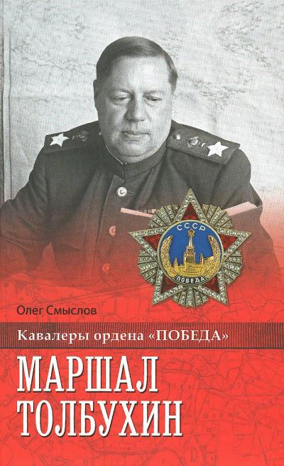 Смыслов Олег - Маршал Толбухин