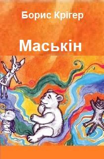 Кригер Борис - Маськiн