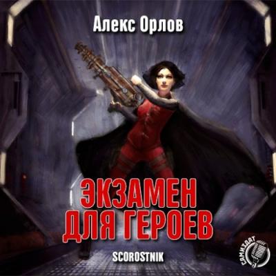 Орлов Алекс - Экзамен для героев