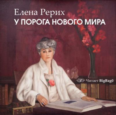 Рерих Елена - У порога нового мира
