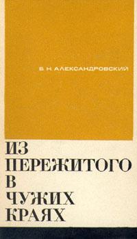 Александровский Борис - Из пережитого в чужих краях