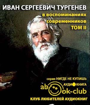 И. С. Тургенев в воспоминаниях современников. Том 2
