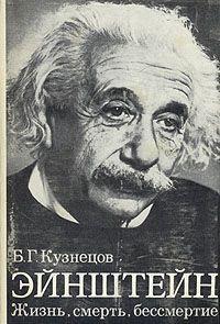 Кузнецов Борис - Эйнштейн: Жизнь. Смерть. Бессмертие