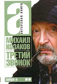 Козаков Михаил - Третий звонок