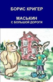 Кригер Борис - Маськин с большой дороги