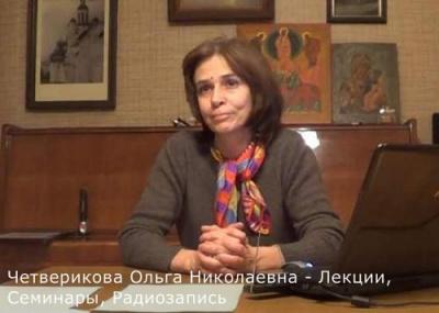 Четверикова Ольга - Лекции, Семинары, Радиозапись
