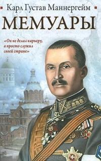 Маннергейм Карл Густав - Мемуары