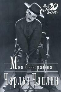 Чаплин Чарльз - Моя биография