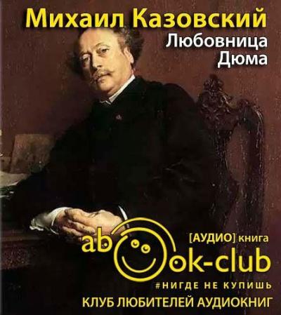 Казовский Михаил - Любовница Дюма