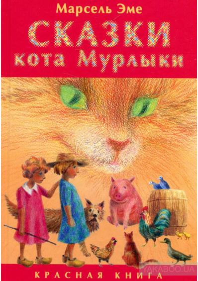Эме Марсель - Сказки кота Мурлыки. Красная книга