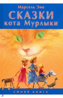 Эме Марсель - Сказки кота Мурлыки. Синяя книга