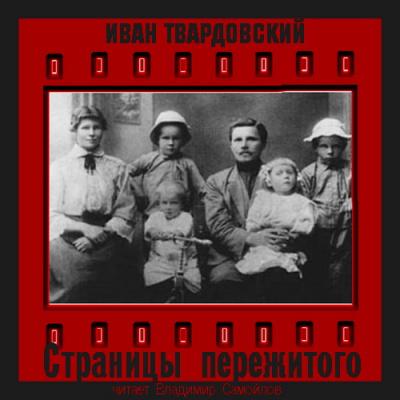 Твардовский Иван - Страницы пережитого