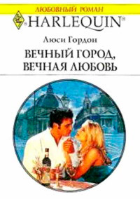 Вечный город, вечная любовь - Люси Гордон