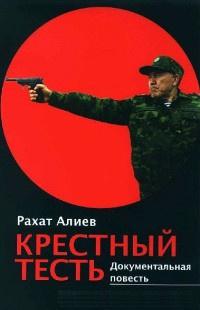 Алиев Рахат - Крестный тесть