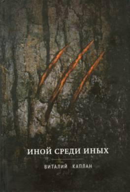 Каплан Виталий - Иной среди иных