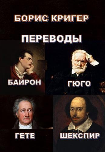 Кригер Борис - Переводы Байрона, Гюго, Гёте, Шекспира