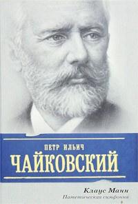 Манн Клаус - Пётр Ильич Чайковский. Патетическая симфония