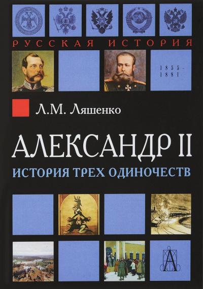 Ляшенко Леонид - Александр II, или история трех одиночеств
