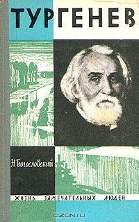 Богословский Николай - Тургенев