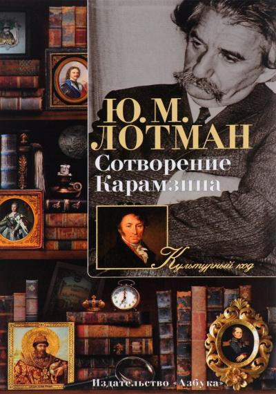 Лотман Юрий - Сотворение Карамзина