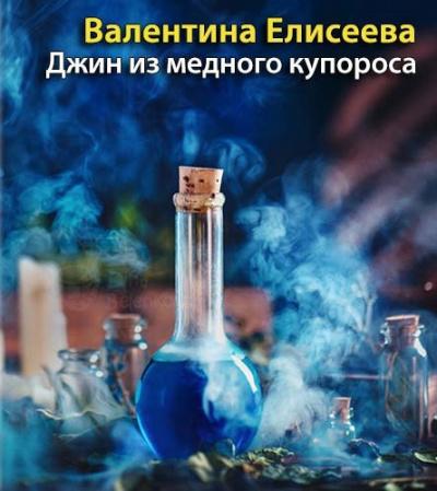 Елисеева Валентина - Джинн из медного купороса