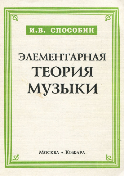 Способин Игорь - Элементарная теория музыки