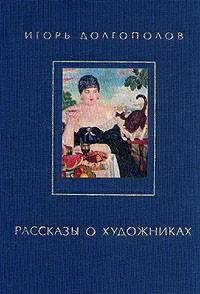 Долгополов Игорь - Рассказы о художниках. Том 2