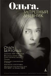 Берггольц Ольга - Ольга. Запретный дневник