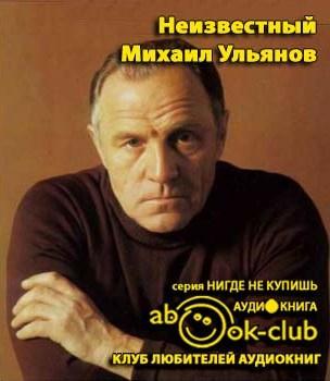 Зоркая М. - Неизвестный Михаил Ульянов. Жизнь великого актера и человека