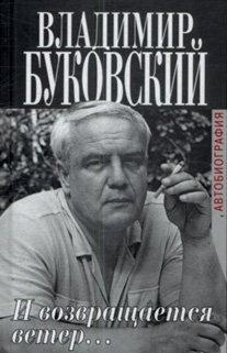 Буковский Владимир - И возвращается ветер