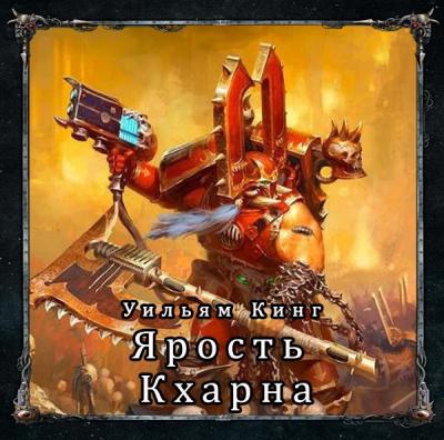 Кинг Уильям - Ярость Кхарна