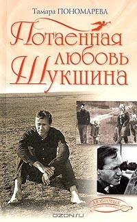 Пономарева Тамара - Потаённая любовь Шукшина
