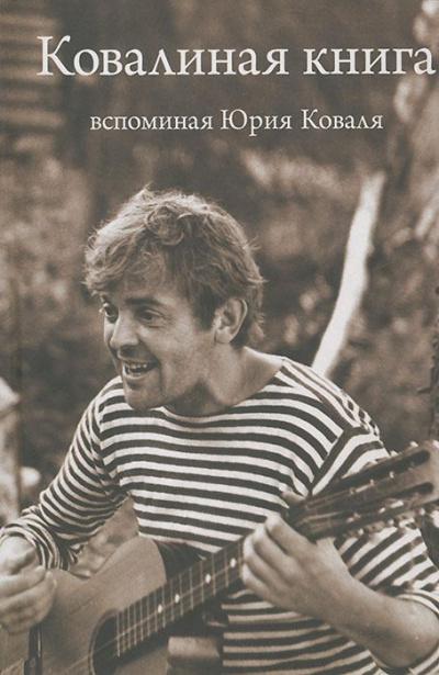 Ковалиная книга. Вспоминая Юрия Коваля