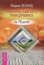 Зеланд Вадим - Практический курс Трансерфинга за 78 дней
