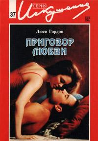 Приговор любви - Люси Гордон